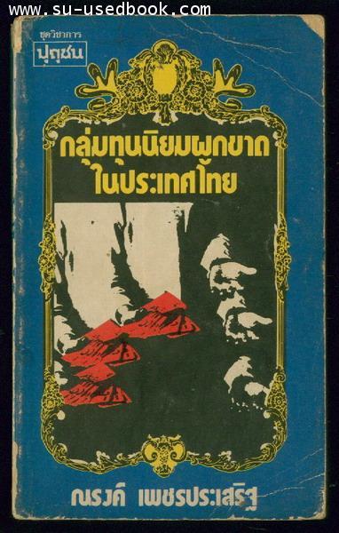ปุถุชน ชุดวิชาการ : กลุ่มทุนนิยมผูกขาดในประเทศไทย -100หนังสือดี 14 ตุลา-