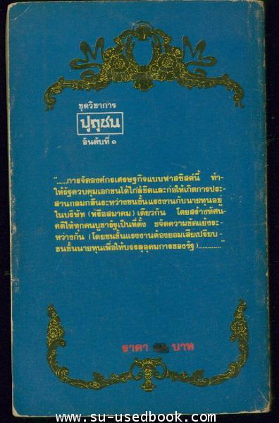 ปุถุชน ชุดวิชาการ : กลุ่มทุนนิยมผูกขาดในประเทศไทย -100หนังสือดี 14 ตุลา- 1