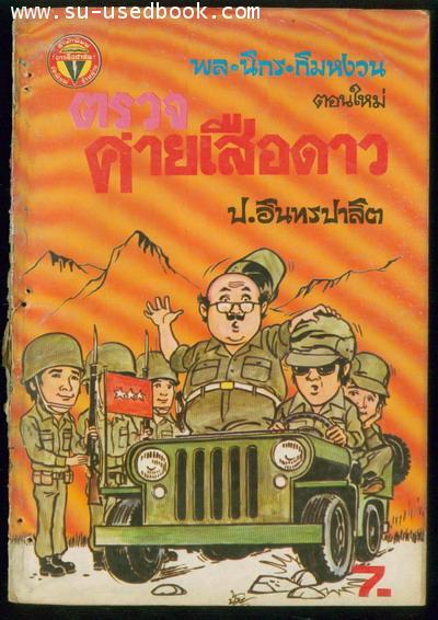 พล นิกร กิมหงวน ตอน ตรวจค่ายเสือดาว