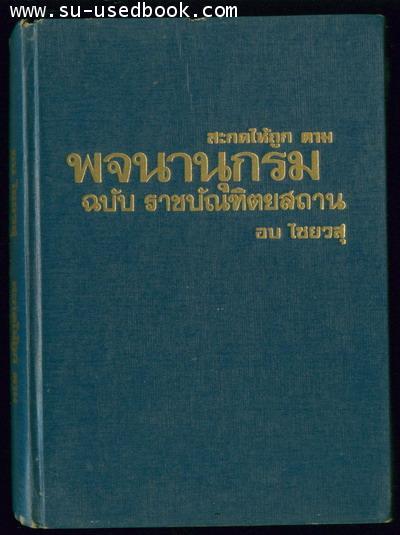 สะกดให้ถูกตามพจนานุกรมฉบับราชบัณฑิตยสถาน