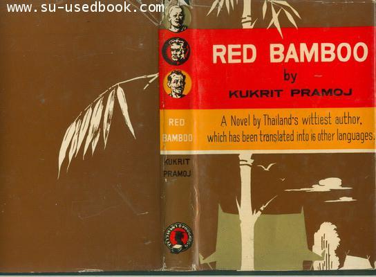 Red Bamboo (ไผ่แดง)