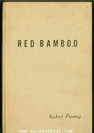 Red Bamboo (ไผ่แดง) 1