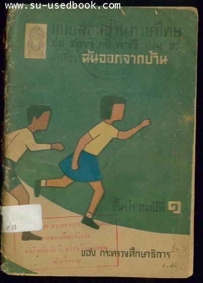 แบบสอนอ่านภาษาไทยชุด สุดา คาวี เล่ม4 เรื่อง ฉันออกจากบ้าน