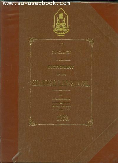 อักขราภิธานศรับท์ Dictionary of the Siamese Language