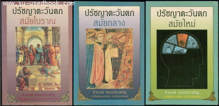ปรัชญาตะวันตกสมัยโบราณ , สมัยกลาง , สมัยใหม่ (3เล่มชุด)