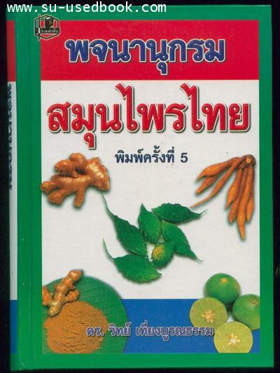 พจนานุกรมสมุนไพรไทย