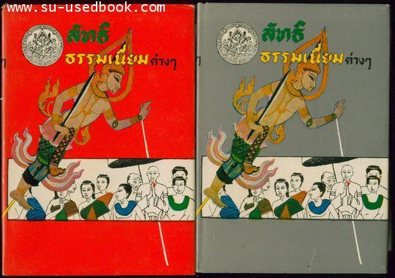 ลัทธิธรรมเนียมต่าง ๆ  เล่ม1-2 (2เล่มครบชุด) -หนังสือเก่าที่น่าอ่าน ๑๐๐ เล่ม-