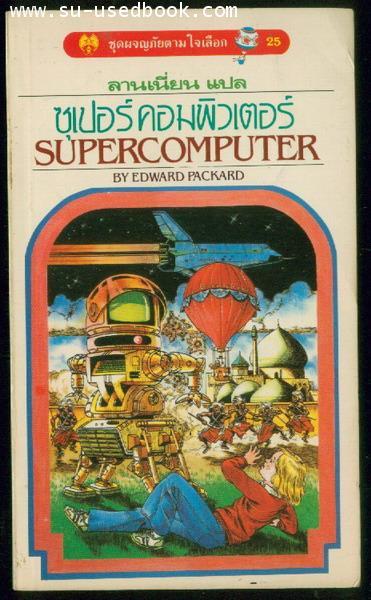 ชุดผจญภัยตามใจเลือก-25 ซุเปอร์คอมพิวเตอร์ (Supercomputer)