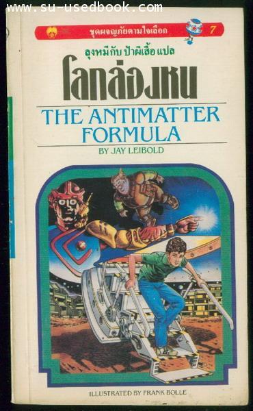 ชุดผจญภัยตามใจเลือก-7 โลกล่องหน(THE ANTIMATTER FORMULA)