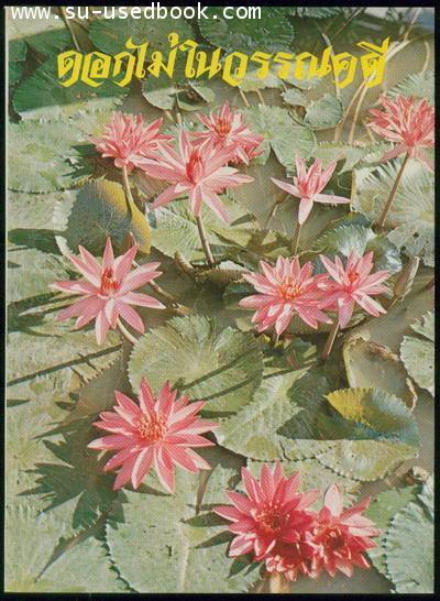 ดอกไม้ในวรรณคดี