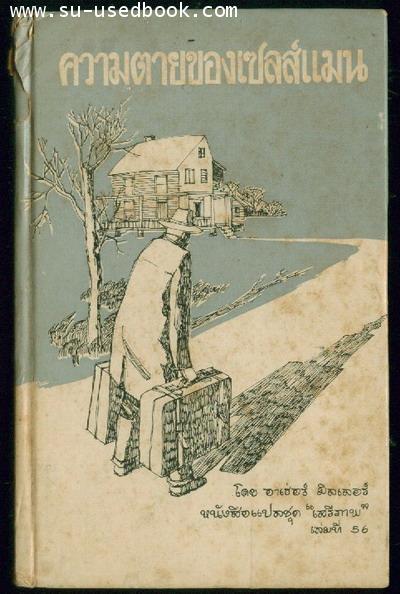 หนังสือแปลชุด เสรีภาพ เล่มที่56:ความตายของเซลส์แมน (Death of A Salesman)