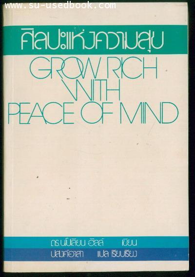 ศิลปะแห่งความสุข (Grow Rich With Peace of Mind)