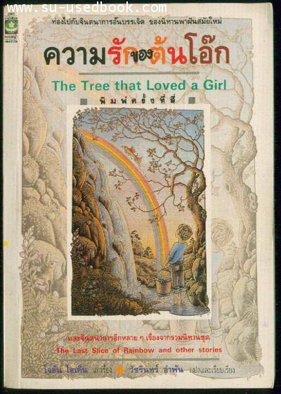 ความรักของต้นโอ๊ก (THE TREE THAT LOVED A GIRL)
