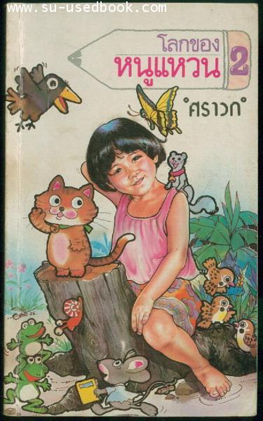 โลกของหนูแหวนเล่ม2 *500 เล่ม หนังสือดีสำหรับเด็กและเยาวชน*