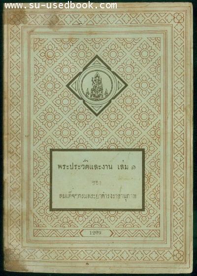 พระประวัติและงานของสมเด็จฯกรมพระยาดำรงราชานุภาพ (3เล่มครบชุด)