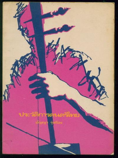 ประวัติการดนตรีไทย