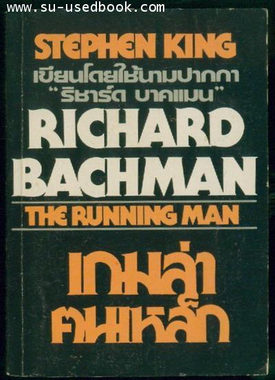 เกมล่าคนเหล็ก (The Running Man)