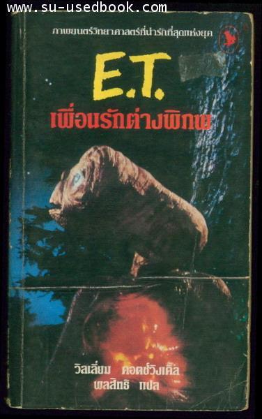 E.T.เพื่อนรักต่างพิภพ (THE EXTRA-TERRESTRIAL)