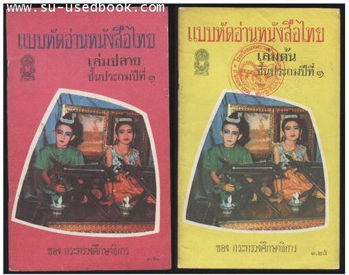 แบบหัดอ่านหนังสือไทยเล่มต้น-เล่มปลายชั้นประถมปีที่1 (2เล่มครบชุด)