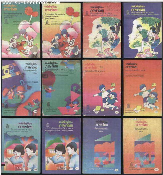 หนังสือเรียนภาษาไทยชั้นประถมศึกษาปีที่1-6 (มานีมานะ 12 เล่มครบชุด)