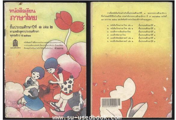 หนังสือเรียนภาษาไทยชั้นประถมศึกษาปีที่1-6 (มานีมานะ 12 เล่มครบชุด) 2