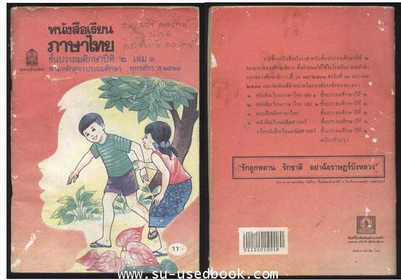 หนังสือเรียนภาษาไทยชั้นประถมศึกษาปีที่1-6 (มานีมานะ 12 เล่มครบชุด) 3