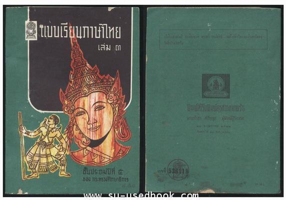 แบบเรียนภาษาไทยชั้นประถมปีที่2-7 (5 เล่มครบชุด) 3