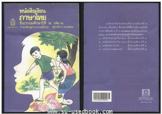 หนังสือเรียนภาษาไทยชั้นประถมศึกษาปีที่1-6 (มานีมานะ 12 เล่มครบชุด) 4