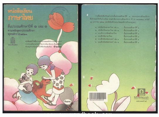 หนังสือเรียนภาษาไทยชั้นประถมศึกษาปีที่1-6 (มานีมานะ 12 เล่มครบชุด) 1