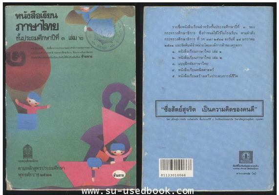 หนังสือเรียนภาษาไทยชั้นประถมศึกษาปีที่1-6 (มานีมานะ 12 เล่มครบชุด) 6