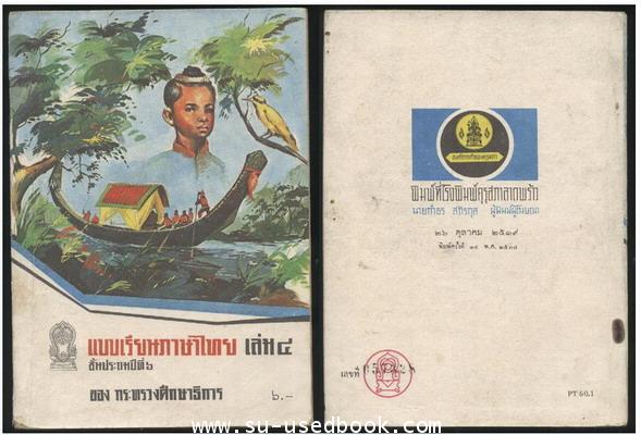 แบบเรียนภาษาไทยชั้นประถมปีที่2-7 (5 เล่มครบชุด) 4