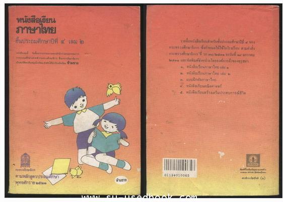 หนังสือเรียนภาษาไทยชั้นประถมศึกษาปีที่1-6 (มานีมานะ 12 เล่มครบชุด) 8