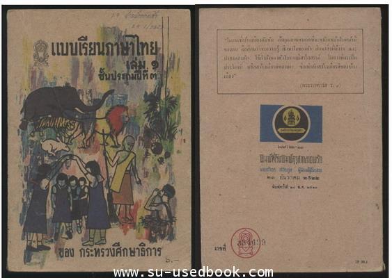 แบบเรียนภาษาไทยชั้นประถมปีที่2-7 (5 เล่มครบชุด) 1