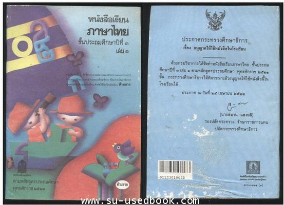 หนังสือเรียนภาษาไทยชั้นประถมศึกษาปีที่1-6 (มานีมานะ 12 เล่มครบชุด) 5