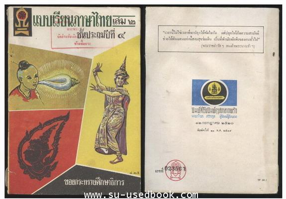 แบบเรียนภาษาไทยชั้นประถมปีที่2-7 (5 เล่มครบชุด) 2
