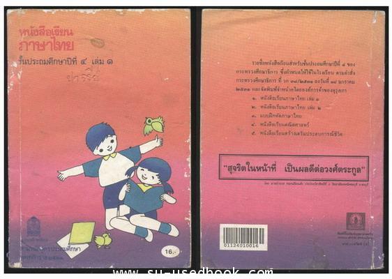 หนังสือเรียนภาษาไทยชั้นประถมศึกษาปีที่1-6 (มานีมานะ 12 เล่มครบชุด) 7