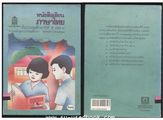 หนังสือเรียนภาษาไทยชั้นประถมศึกษาปีที่1-6 (มานีมานะ 12 เล่มครบชุด) 9