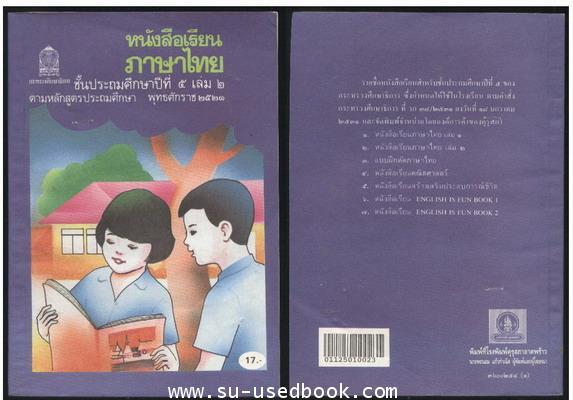 หนังสือเรียนภาษาไทยชั้นประถมศึกษาปีที่1-6 (มานีมานะ 12 เล่มครบชุด) 10