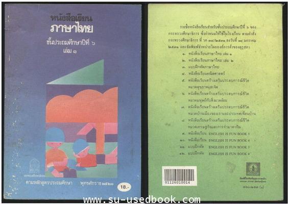 หนังสือเรียนภาษาไทยชั้นประถมศึกษาปีที่1-6 (มานีมานะ 12 เล่มครบชุด) 11