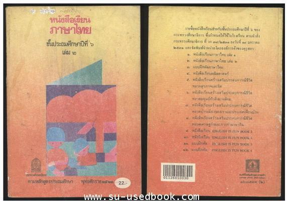 หนังสือเรียนภาษาไทยชั้นประถมศึกษาปีที่1-6 (มานีมานะ 12 เล่มครบชุด) 12