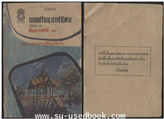 แบบเรียนภาษาไทยชั้นประถมปีที่2-7 (5 เล่มครบชุด) 5