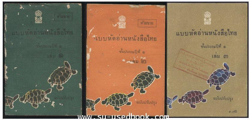 แบบหัดอ่านหนังสือไทยชั้นประถมปีที่1 (3เล่มครบชุด)