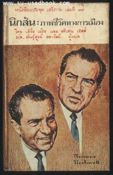 หนังสือแปลชุดเสรีภาพ เล่มที่22 นิกสัน:ภาพชีวิตทางการเมือง (NIXON:A POLITICAL PORTRAIT)