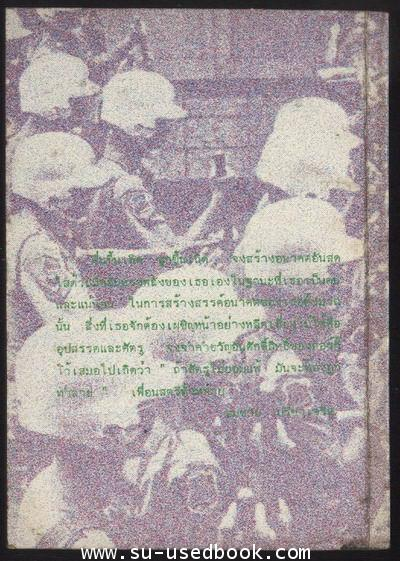 ประวัติศาสตร์สตรีไทย -100หนังสือดี 14 ตุลา- 1