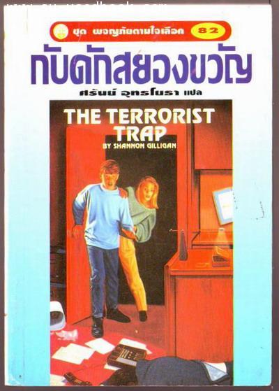 ชุดผจญภัยตามใจเลือกเล่ม82 ตอน กับดักสยองขวัญ (The Terrorist Trap)