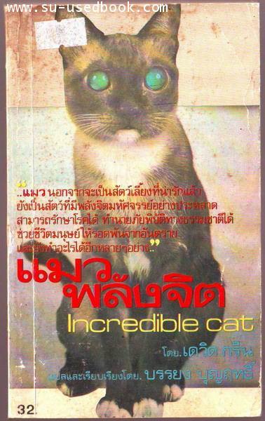 แมวพลังจิต (Incredible cat)
