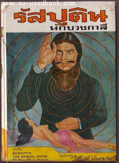 รัสปูติน นักบวชกาลี (Rusputin the Rascal Monk)