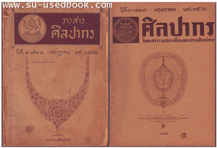 วารสาร+นิตยสารศิลปากร ปิที่ 1 เล่ม 1