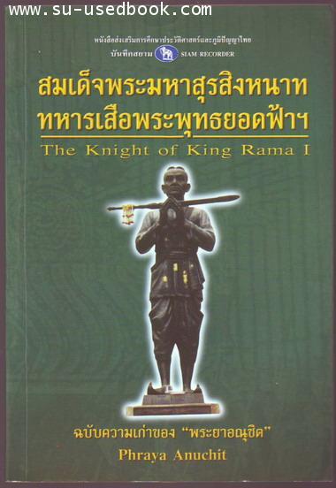สมเด็จพระมหาสุรสิงหนาททหารเสือพระพุทธยอดฟ้าฯ (The Knight of King Rama I)