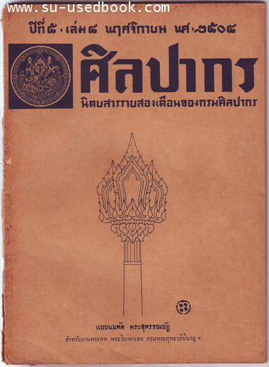 นิตยสารศิลปากร ปีที่5  เล่ม4  ประจำเดือนพฤศจิกายน พ.ศ.2504